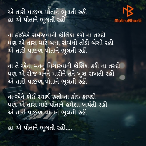 Quotes, Poems and Stories by Kinnari | Matrubharti