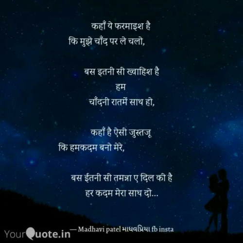 Quotes, Poems and Stories by Madhavi Patel માધવપ્રિયા | Matrubharti