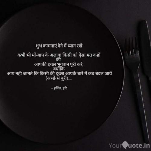 English Quotes status by Harsh Bhatt on 26-Oct-2019 09:24:34pm | Matrubharti