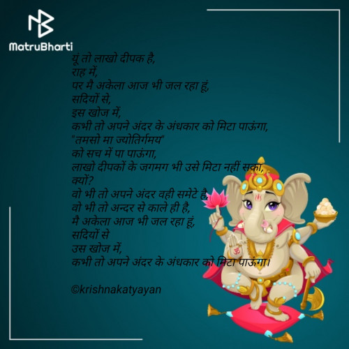 Quotes, Poems and Stories by Krishna Chaturvedi