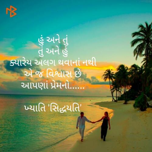 Khyati Maniyar માતૃભારતી પર રીડર તરીકે છે