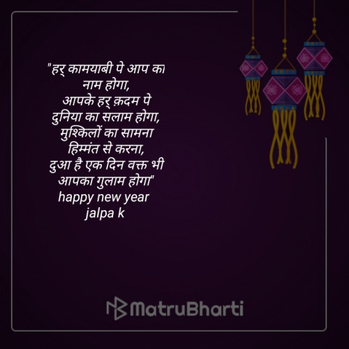 Quotes, Poems and Stories by Jalpa k | Matrubharti