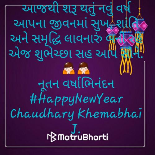 #HappyNewYearStatus in Hindi, Gujarati, Marathi   Matrubharti
