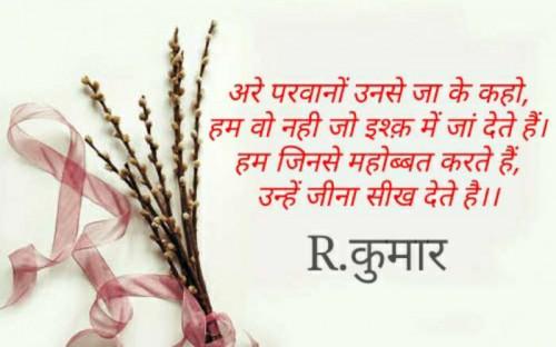 Hindi Shayri status by Rajesh Kumar on 28-Oct-2019 10:08pm | Matrubharti
