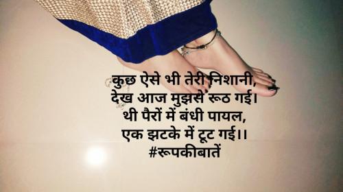#रूपकीबातेंStatus in Hindi, Gujarati, Marathi   Matrubharti