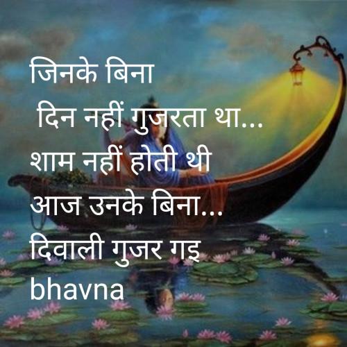 Good Night status in Hindi, Gujarati, Marathi , English | Matrubharti