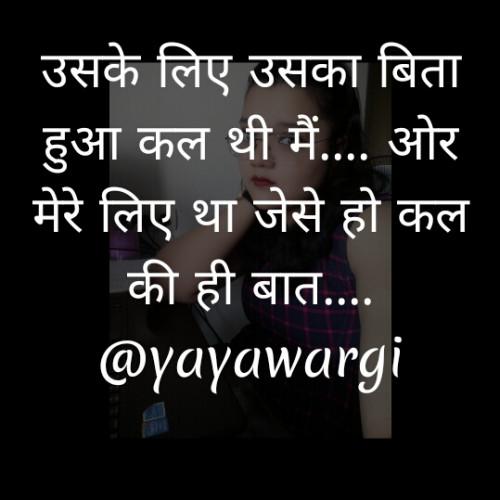 Quotes, Poems and Stories by Yayawargi (Divangi Joshi)