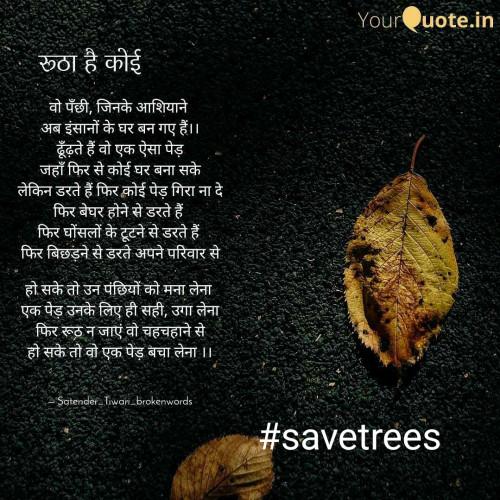 #savetreesStatus in Hindi, Gujarati, Marathi | Matrubharti