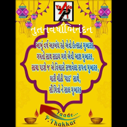 Quotes, Poems and Stories by પારૂલ ઠક્કર yaade | Matrubharti