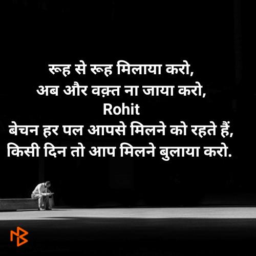 Rohit Prajapati की लिखीं बाइट्स
