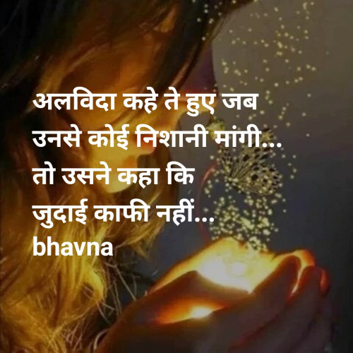 Hindi Good Morning status by Bhavna on 01-Nov-2019 07:40am | Matrubharti