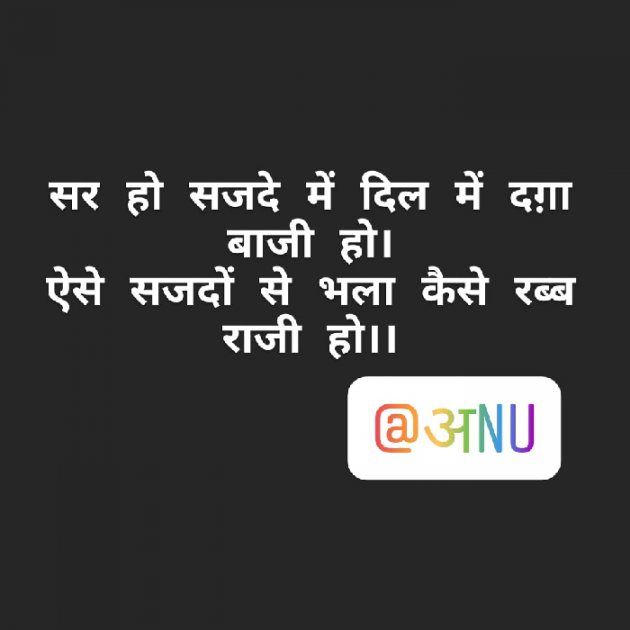 Post by अnu on 01-Nov-2019 09:57am