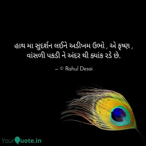 Gujarati Thought status by Rahul Desai on 01-Nov-2019 12:23:02pm | Matrubharti