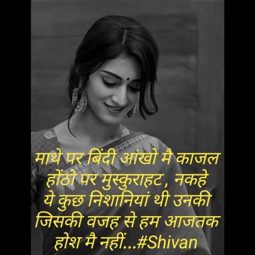 #ShIvAnStatus in Hindi, Gujarati, Marathi | Matrubharti