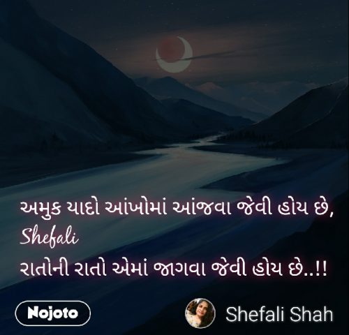 ગુજરાતી શુભ રાત્રી સ્ટેટ્સ | ગુજરાતી સોશલ નેટવર્ક । માતૃભારતી