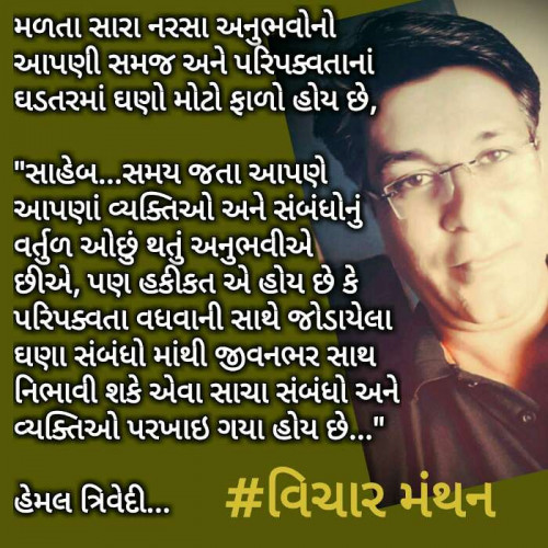 Quotes, Poems and Stories by HEMAL TRIVEDI | Matrubharti