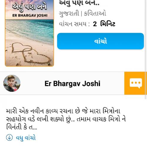 ગુજરાતી પુસ્તક સમીક્ષા Posted on Matrubharti Community | Matrubharti