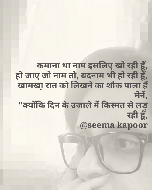 Quotes, Poems and Stories by Seema Kapoor