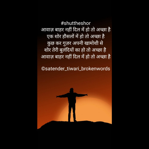 Quotes, Poems and Stories by Satender_tiwari_brokenwords
