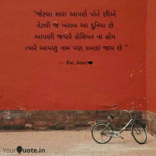 Gujarati Blog status by Richa Modi on 04-Nov-2019 04:50:34pm | Matrubharti