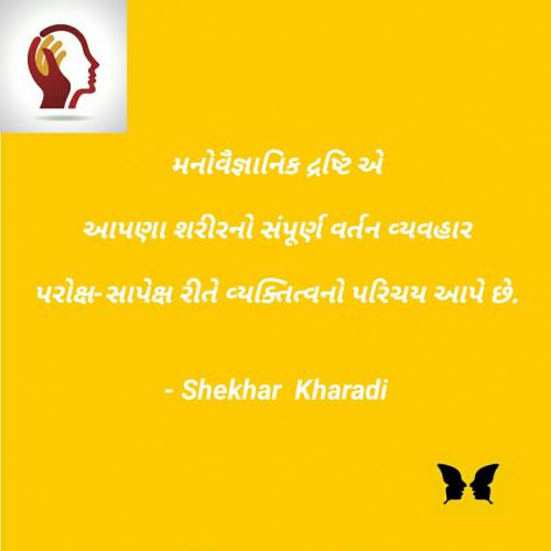 shekhar kharadi Idariya ના બાઇટ્સ
