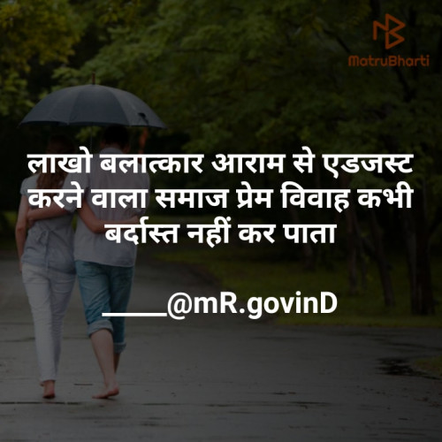 Quotes, Poems and Stories by Govind Suman | Matrubharti
