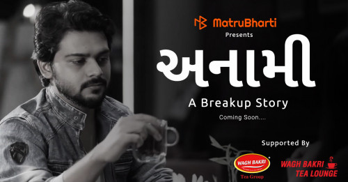 #ShortFilmStatus in Hindi, Gujarati, Marathi | Matrubharti