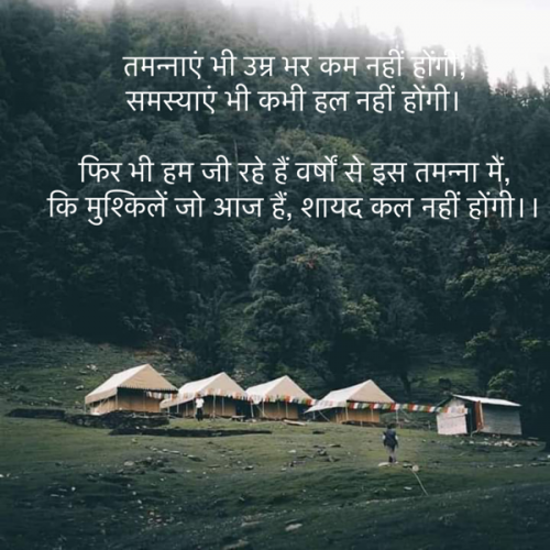 Quotes, Poems and Stories by Kunjdas | Matrubharti