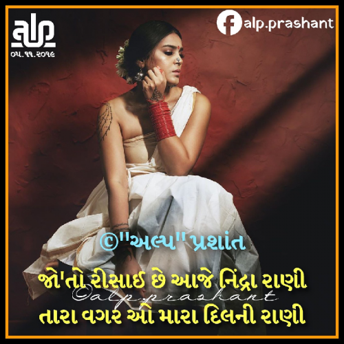 #ahesas_a_ishqStatus in Hindi, Gujarati, Marathi | Matrubharti