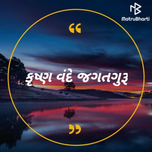 Gujarati Folk and Whatsapp Status | Matrubharti