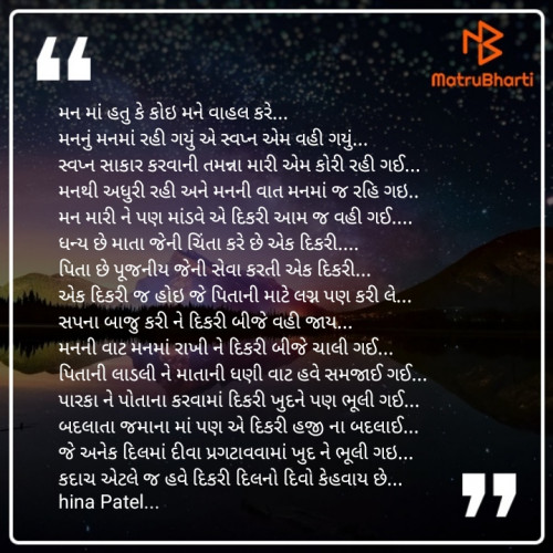 Quotes, Poems and Stories by Heena Patel