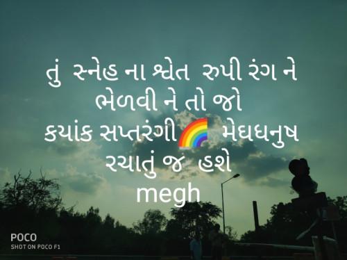 Kothari Megha मातृभारती पर एक पाठक के रूप में है | मातृभारती