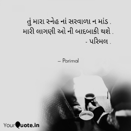 Quotes, Poems and Stories by Parimal Bhatiya | Matrubharti