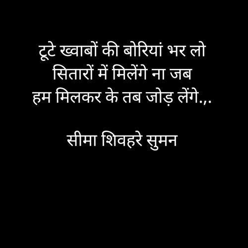 Quotes, Poems and Stories by Seema Shivhare suman