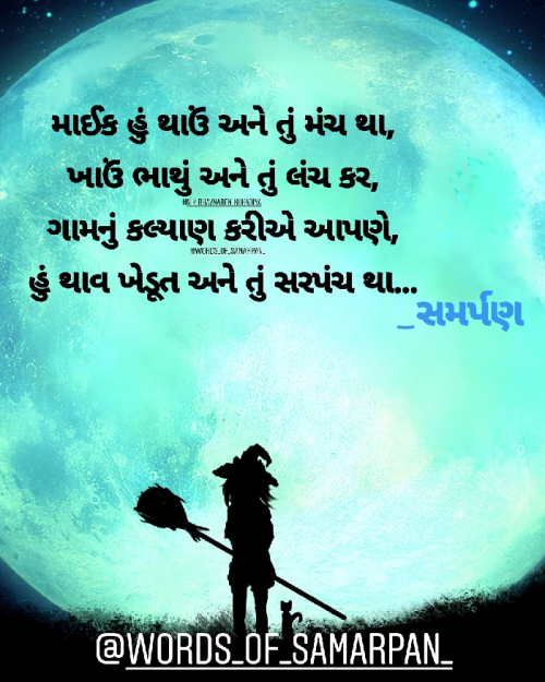 #wordsofsamarpanStatus in Hindi, Gujarati, Marathi | Matrubharti