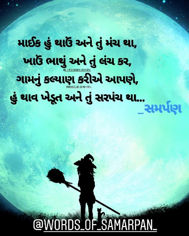 Post by Nikunj kukadiya samarpan on 08-Nov-2019 12:21am
