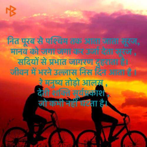 Mukteshwar Prasad Singh की लिखीं बाइट्स