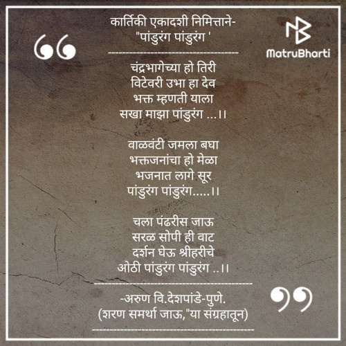 मराठी कविता Posted on Matrubharti Community  | Matrubharti