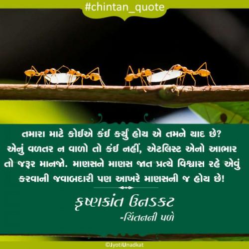 #KUStatus in Hindi, Gujarati, Marathi | Matrubharti
