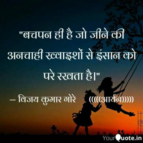 Quotes, Poems and Stories by Vijay Kumar Gore Aryan | Matrubharti