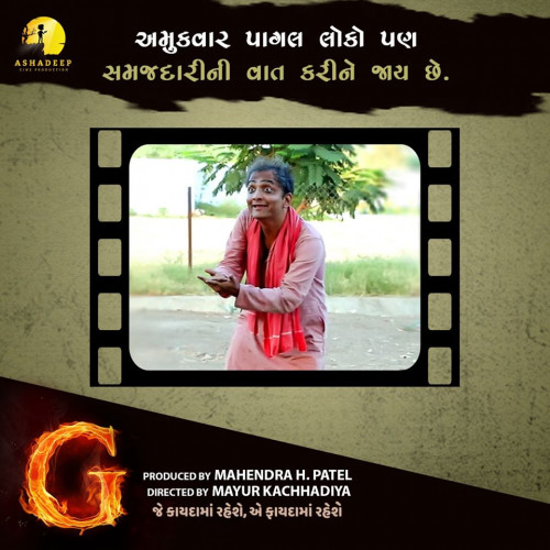 #GujaratiFilmStatus in Hindi, Gujarati, Marathi | Matrubharti