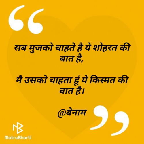 Er Bhargav Joshi की लिखीं बाइट्स