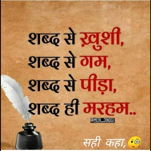 Hindi Quotes status by Piya on 08-Nov-2019 06:45pm | Matrubharti