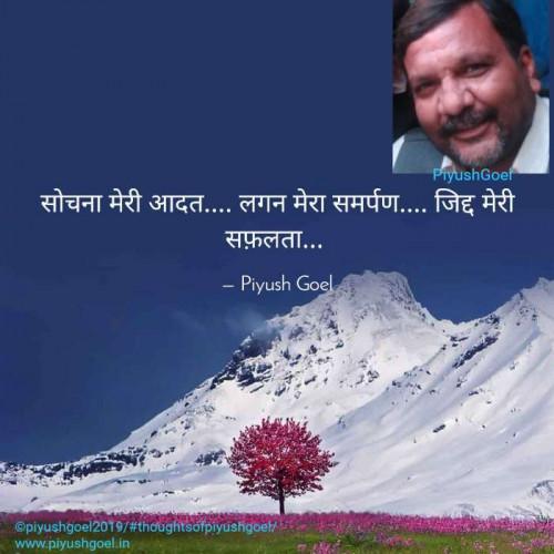 #thoughtsofpiyushgoelStatus in Hindi, Gujarati, Marathi | Matrubharti