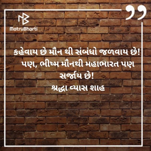 Post by Shraddha Shah on 09-Nov-2019 10:13am