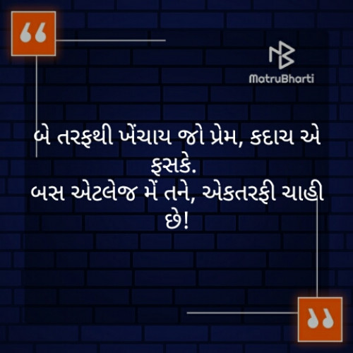Quotes, Poems and Stories by Shreyansh | Matrubharti