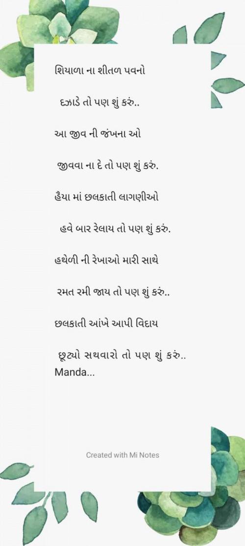 Gujarati Poem status by manda Goswami on 09-Nov-2019 04:29:40pm   Matrubharti