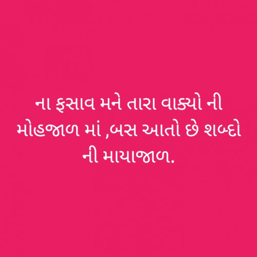 Gujarati Whatsapp-Status status by manda Goswami on 09-Nov-2019 04:39:20pm | Matrubharti