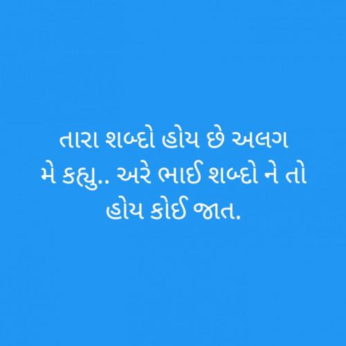 Gujarati Quotes status by manda Goswami on 09-Nov-2019 04:42:13pm   Matrubharti
