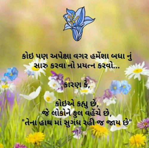 Gujarati Good Evening status by Harshad Patel on 09-Nov-2019 04:45:25pm | Matrubharti